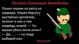 Лучшие смешные анекдоты Выпуск 53