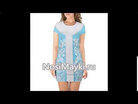 Большой выбор женских платьев в интернет магазине 1001dress. Ru ✓ новые коллекции ✓ бесплатная примерка ✓ доставка по всей россии.