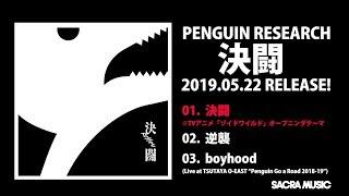 PENGUIN RESEARCH シングル『決闘』全曲ダイジェスト
