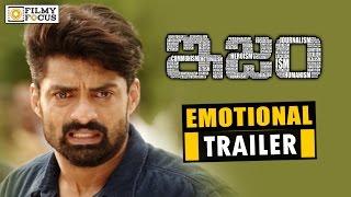 ISM Emotional Trailer || Blockbuster Hit || Kalyan Ram, Puri Jagannadh, Aditi Arya - Filmyfocus.com