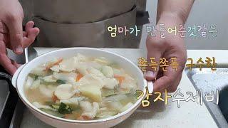 쫀득쫀득 구수한 감자수제비 만들기/ hand-pulled dough soup / Korean Food - 간단요리, 자취요리, 먹방, Cooking, Mukbang