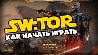 Как начать играть в Star Wars: The Old Republic - подробный гайд
