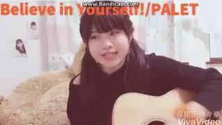 """原田珠々華""""弾き語りするネッサンス"""" PALET「Believe in Yourself!」20171201"""