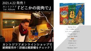 【2021.4.22】1st Album『どこかの街角で』いよいよ発売!!