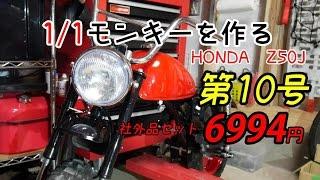 【第10号】1/1モンキーを作る HONDA Z50J thumbnail