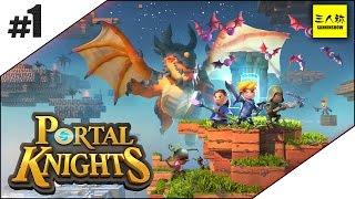 【三人称】Portal Knights #1【ポータルナイツ】