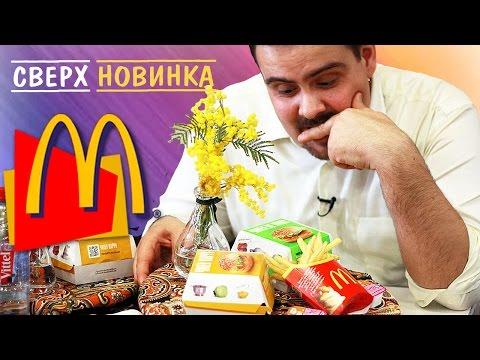 Картофель фри McDonalds (средняя порция) - калорийность