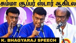ரஜினி நடிக்க வர்றப்போ என்ன நெனச்சாருன்னா? K. Bhagyaraj Speech | Kalaignanam Felicitation Function