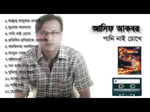 Asif Akbar | Pani Nai Chokhe- (2009) | Full Album Audio Jukebox