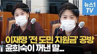 """윤희숙 """"경기도 부유층에 돈 뿌린 게 장려할 …"""