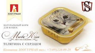 Корм для кошек Мурр Кисс Телятина с сердцем