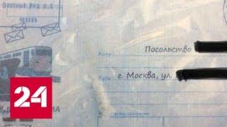Посольства 13 стран получили послания с бланком Госдумы и белым порошком - Россия 24