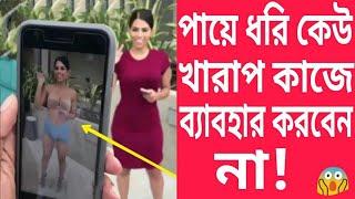 দয়া করে এই Apps টি কেউ খারাপ কাজে ব্যাবহার করবেন না | Bangla Mobile Tips