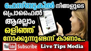 Who Viewed My Facebook Profile Malayalam