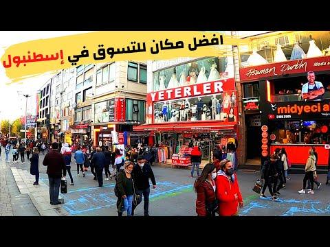 افضل مكان للتسوق في اسطنبول - جوله في منطقة بكركوي | اسعار الملابس و الأكل في تركيا