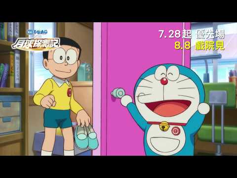 電影多啦A夢:大雄之月球探測記 (Doraemon the Movie: Nobita's Chronicle of the Moon Exploration)電影預告