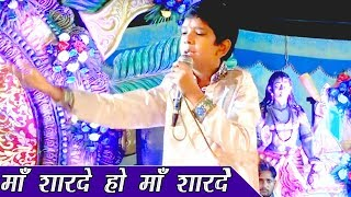 माँ शारदे हो माँ शारदे , Aadrash Sharma , Kharkhoda Jagran 2017 , MGN Music