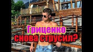 Роман Гриценко снова струсил. Дом2 новости и слухи