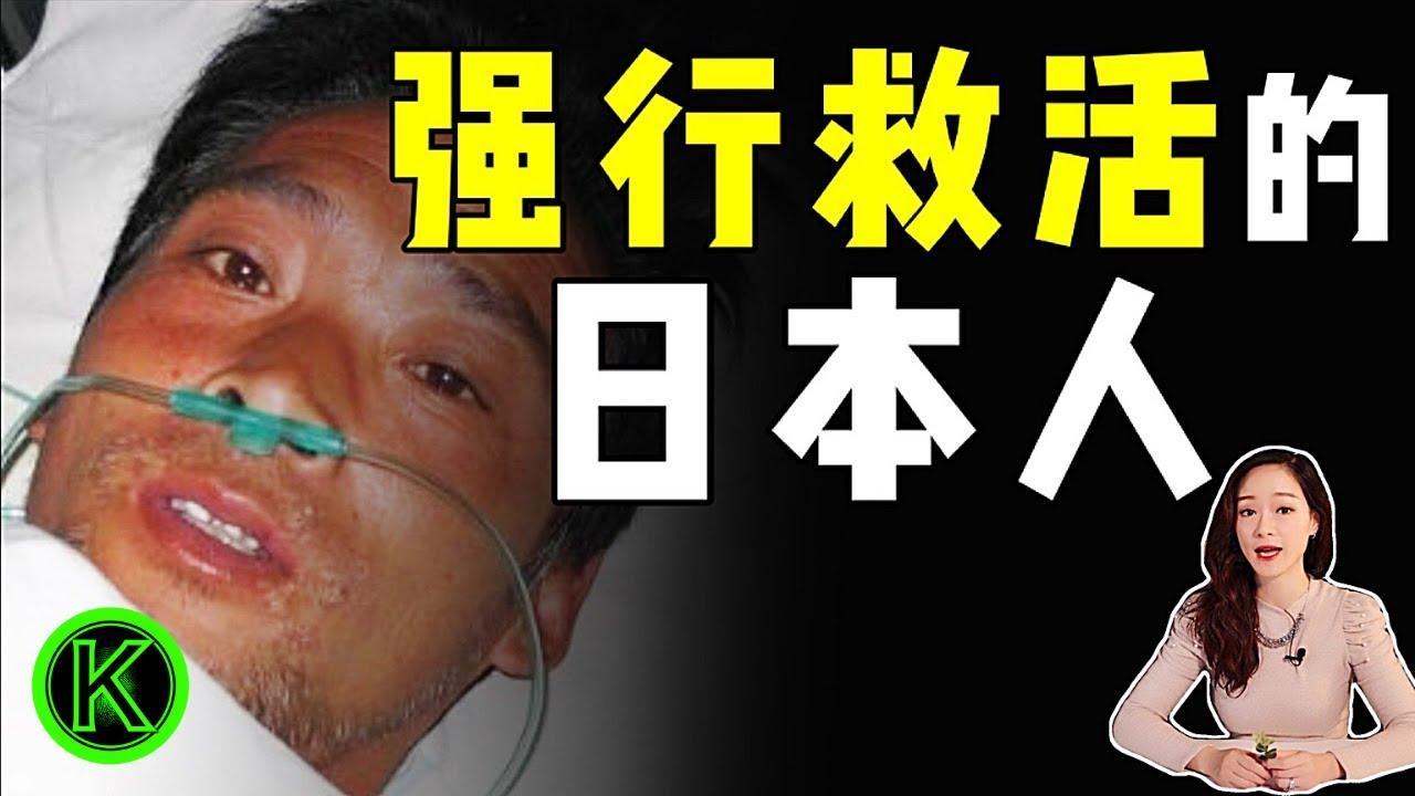"""日本一男子,成世界上遭受核輻射最多的人,卻被強行救""""活""""83天,每天目睹自己融化...【K姐探秘】"""