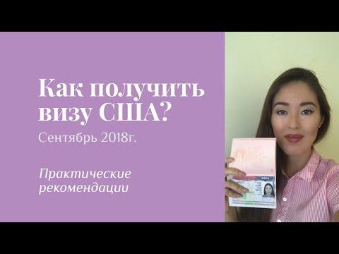 Как получить визу США с первого раза через посольство в Тбилиси