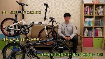 (cc자막) 자전거 입문자를 위한 접이식 미니벨로 추천 (7단 자전거 알톤 아베오 vs 8단 자전거 다혼 스피드D8)