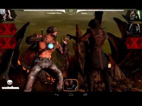 Взлом игры mortal kombat x на андроид Мортал Комбат
