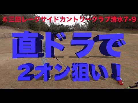 直ドラで2オン狙い♫⑥三田レーク清水79