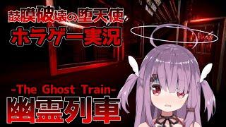 【幽霊列車】ホラゲ!バイノーラル絶叫!【 The Ghost Train 】