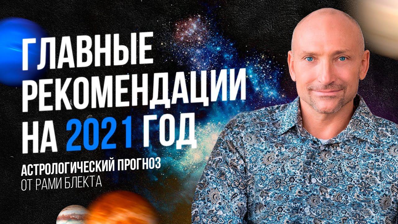 ГЛАВНЫЕ РЕКОМЕНДАЦИИ НА 2021 ГОД | Астрологический прогноз от Рами