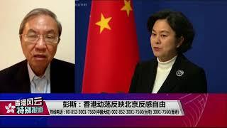 【郑宇硕:中国政府指责美国干涉其内政 其实自己也干涉别国内政】