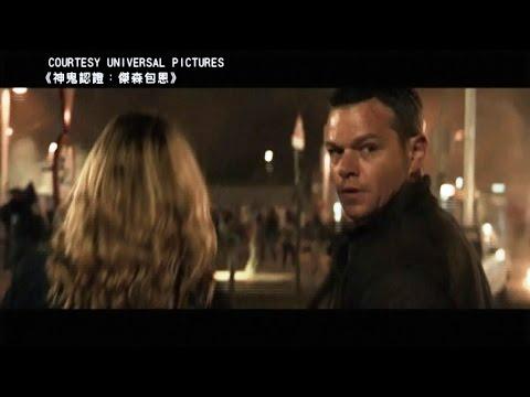 麥特戴蒙回歸《神鬼認證5》傑森包恩重出江湖【大千世界】Matt Damon|Julia Stiles|Alicia Vikander|Vincent Cassel|Tommy Lee Jones|電影