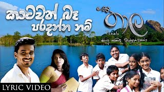 Katawath Ba - Chamila Madushan  Thaala  Official Lyric Video   MEntertainments Thumbnail