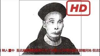 越南作为中国藩属,是如何变成独立国家? !!!