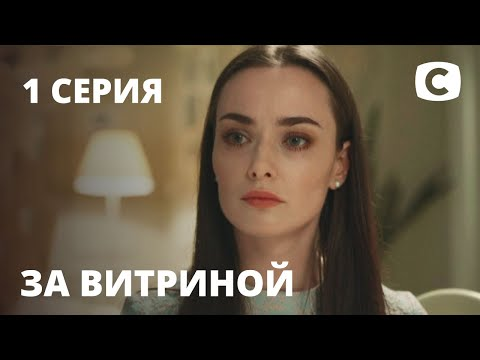 Сериал За витриной: Серия 1 | МЕЛОДРАМА 2019