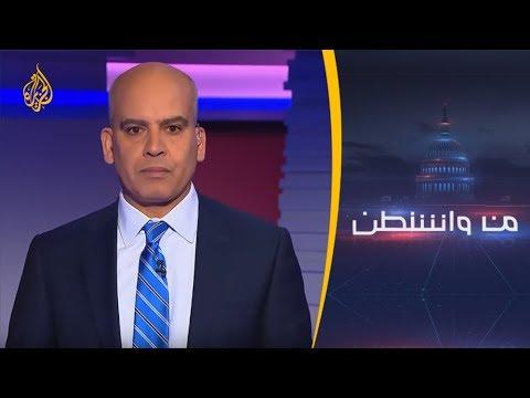 من واشنطن- كيف تنظر الولايات المتحدة إلى احتجاجات العراق؟  - نشر قبل 2 ساعة