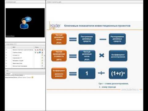 Вебинар «Управление инвестиционными проектами на базе 1С:Управление холдингом»