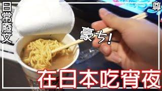 【尊】在日本吃宵夜,豪爽喔喔喔~~(゚∀゚)
