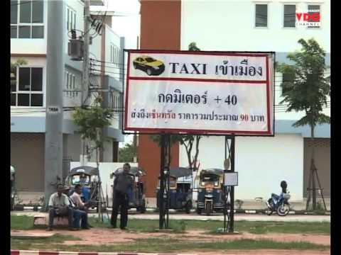 รายงาน...ชาวขอนแก่นโอดย้ายสถานีขนส่งออกนอกเมืองกว่า10กม. ค่าใช้จ่ายเพิ่ม-ไม่ปลอดภัย
