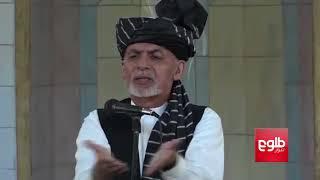 President Ghani Vows To Probe Ghazni 'Plot'