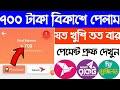 Online income bd payment bkash | Earn Money Online | online income bangladesh 2020