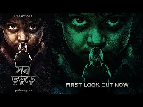 Shob Bhooturey | First Look Poster Released | Abir | Sohini | Birsa Dasgupta | Tollywood Reporter
