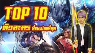 RoV : Top 10 ตัวละครที่ชนะในแรงค์บ่อยที่สุด !