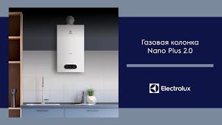 Газовая колонка Electrolux Nano Plus 2.0