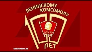 Дорогой бесстрашия и созидания. Ленинскому Комсомолу – 100 лет