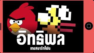 อิทธิพลวงการเกม (สมาร์ทโฟน Edition)