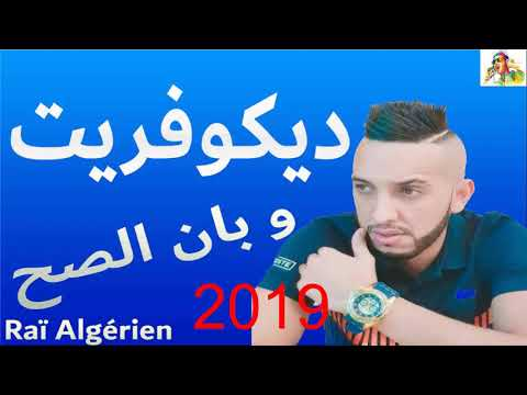 2017 3AWNI TÉLÉCHARGER HASNOU CHEB DOUROUF GRATUIT DJALIL