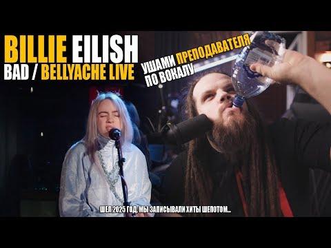 Bille Eilish - Bad (Michael Jackson) / Bellyache Live | Ушами преподавателя по вокалу