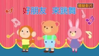 【2016年幼幼版體驗影片】 來跳舞