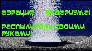 Аэрация аквариума! Аквариумный распылитель своими руками!(Аэрация аквариума! Аквариумный распылитель своими руками! Аэрация в аквариума это необходимое условие..., 2015-08-13T08:54:09.000Z)