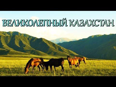 Казахам повезло! Путешествие по Казахстану    C миру по нитке